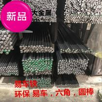 1215 Eco-friendly iron 1214 easy car iron bar 1045 steel rod 2 3y 4 5 6 7 8 9 10 12 13 14m