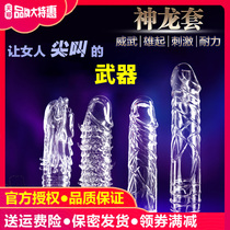 Spike male supplies penis sleeve glans penis sticks stabbing fun tools to increase the vibration appliances extended bold increase