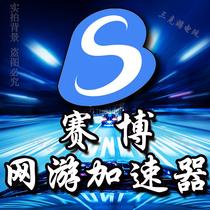 Cyber Accelerator 7 days to eat chicken accelerator card accelerator Premium Member CDK computer game automatic delivery