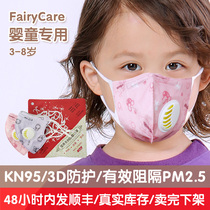 Childrens masks for Girls 1 year old baby Special 2 children 3 boys autumn and winter anti-haze 4 infant disposable masks