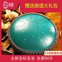 Lulu 13 inch 15 tones of the empty drum color empty drum professional playing level beginners to get started lotus drum worry-free drum.