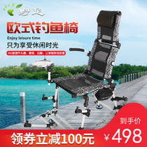 Wild foot European fishing chair fishing seat stool all-terrain reclining folding portable fishing chair multifunctional table fishing chair