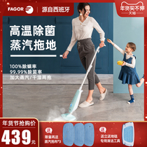 FAGOR Fagor steam mop household high temperature steam cleaning machine non-wireless electric mop floor scrubbing artifact