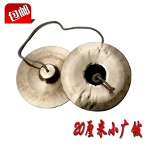 The same exhibition 20CM small wide cymbals brass small hairpin small cymbals wide dial cymbals