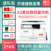 Aurora AD188e copier A4 A3 black and white laser copier MFP Office print copy scan copier printer all-in-one A3 copier commercial home