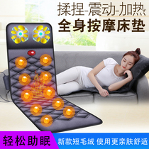 Multifunctional massage mattress elderly massage body electric heating cervical lumbar back leg bed home
