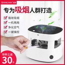 Air purifier small desktop ashtray office home bedroom odor purifier portable smoking artifact