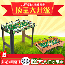 Hui Xin childrens table football large four-pole six-pole eight-pole desktop table football table machine home parent-child toys