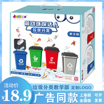 Jane moving Environmental Protection master children garbage classification game props early childhood education desktop trash puzzle toys