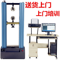 The numerically available microcomputer control electronic pull test machine metal material bending anti-pressure anti-pull universal experimental tester