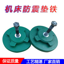 S78-8 machine shockproof adjustment pad iron heavy damping adjustable pad punch round foot pad iron oblique pad iron