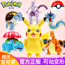 Genuine elf treasure can dream Pokemon Pikachu fire dragon hand Office boy toy Pokemon ball male