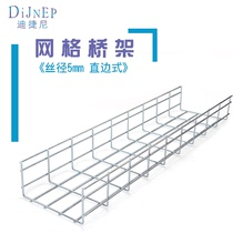 Di Jieni grid bridge galvanized steel mesh wire rack machine room integrated wiring weak electric rack factory direct