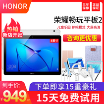 HONOR glory play tablet 2 (9 6 inch)4G call tablet Android Smart wifi entertainment