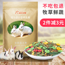 Rabbit food feed 10 pet rabbit guinea pigs eat food common 2 5 kg rabbit rabbit food