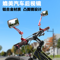 Bicycle rearview mirror mountain car inverted mirror electric motorcycle reversing reflector General Safety mirror Accessories