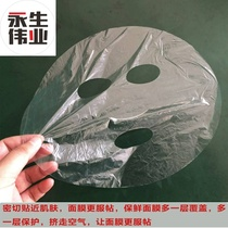 Cling film Mask paper disposable transparent beauty salon dedicated thin face Facial Facial household 100 tablets