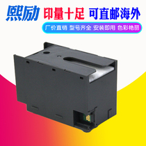 Healy is suitable for Epson T6716 maintenance box WF-M5298 M5299 M5799 C5790a C5290a C5710 C5210 PX-S884 C8700 waste ink warehouse PXMB8.