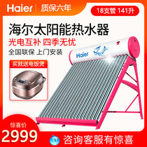 Haier solar water heater household one-in-one photovoltaic two-use stainless steel water tank with electric auxiliary heat 185 liters.