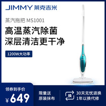 JIMMY Lake Jimmy steam mop home high temperature hand-held mop to wipe the ground in addition to bacteria artifact MS1001