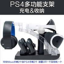 HONCAM original PS4 VR bracket PS4 handle seat charger PS move Right Hand charger PS VR helmet bracket