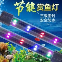 Large one-block fish tank lamp aquarium fish tank lamp waterproof lighting card blue to