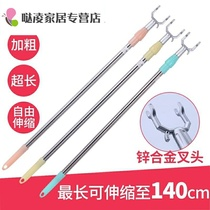 Take the telescopic clothing store clothes collection Top clothes pole dry clothes stick hanging clothes pole clothes household clothes fork pick
