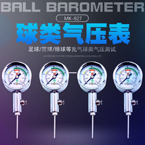 Ball barometer basketball football volleyball match referee pressure gauge pressure metal ball table ball