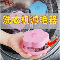 3 packed) washing machine floating filter bag god general hair remover anti-winding laundry ball suction wool