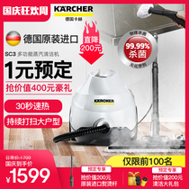 Germany karcher Karcher steam mop household high temperature sterilization Kach multifunctional mop cleaning machine SC3