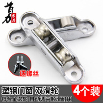 Plastic windows and doors sliding adjustable sliding window double roller 8088 window slot bearing wheel accessories