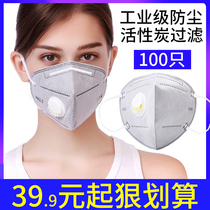 Disposable masks dust breathable anti haze men and women activated carbon grinding pm2 5 industrial dust odor paint