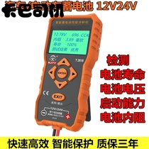 Automotive battery detector 12 24V battery life resistance capacity test battery charge display measurement meter