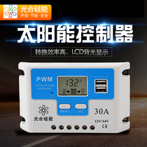 Photosynthetic silicon solar controller 12v24v automatic charge and discharge Universal Battery Plate household charger