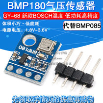 GY-68 BMP180 New BOSCH temperature instead of BMP085 air pressure sensor module