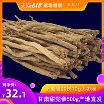 Gansu dangshen 500 grams G small sulfur-free dangshen section slices sweet soil when the Senate soaked wholesale non-wild non-grade