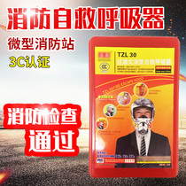 Fire protection mask filter type Fire self-rescue respirator fire escape mask
