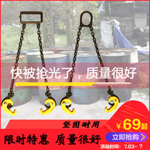 Special lifting hook spreader chain type oil barrel clamp double-chain oil barrel crane