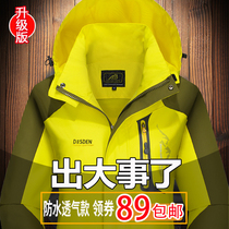 Men and women in the spring and autumn thin section windproof waterproof single coat Tide brand winter plus velvet thick outdoor mountaineering clothing