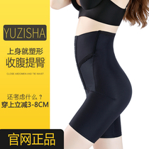 Close belly pants close small belly strong corset waist thin waist artifact waist body pants female buttocks shaping close thighs