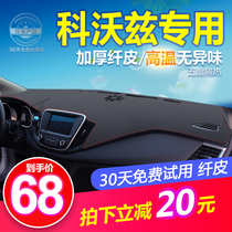 Chevrolet corvoz car interior modification front shade shade insulation instrument center console sunscreen light pad
