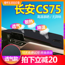 18 new Changan CS75 shade front mat modified disc shading work sunscreen instrument console light pad