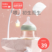babycare newborn baby bottle wide caliber ppsu baby bottle 80ml drop-resistant anti-flatulence baby bottle