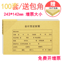 100 sets of 243*142 invoice size accounting vouchers cover binding covers friends Sima General computer voucher leather Kraft paper sent general wrap