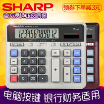 Genuine sharp EL-2135 computer keys large bank calculator Financial Accounting office computer 12-digit solar electronic computer large screen el2135