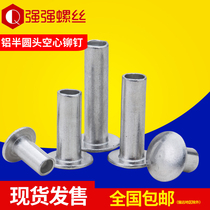 GB873 large flat head semi-hollow aluminum rivet flat round head half round rivet 5 x 6 x 4 flat head nail