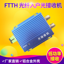 FTTH cable TV optical receiver active fiber into the home dual interface with AGC CATV optical receiver 1 generation