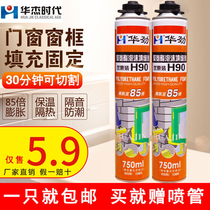 Huajin foaming agent foam sealant polyurethane expansion agent doors and windows Styrofoam waterproof insulation home door