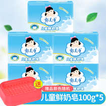 Yu Mei net childrens fresh milk soap 100g * 5 set cleansing soap gentle moisturizing adult bath bath soap