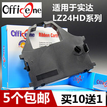 Suitable for LZ24HD ribbon rack AR2470 HT-star real AR5400TX TXII AR6400 box core.